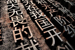 Chinese characters. A wall is embossed with Chinese characters Stock Image