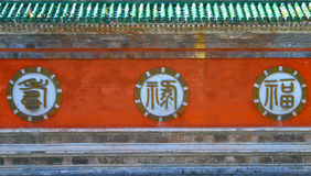 Chinese characters Wellbeing, Health and Happiness. On the wall of the taoist temple Royalty Free Stock Photography