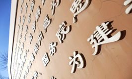 Chinese characters word on stone wall background Stock Images