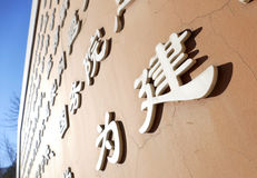 Chinese characters word on stone wall background Royalty Free Stock Images