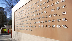 Chinese characters word on stone wall background Stock Photos