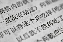 Chinese characters macro. Chinese characters writing from printed page macro shot Royalty Free Stock Image
