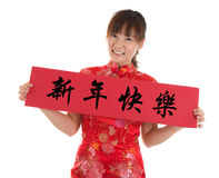 Chinese cheongsam woman holding couplet royalty free stock images