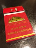 Chinese cigarettes Stock Images
