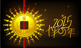 Chinese coin for Happy New Year celebrations. Stock Photography