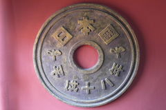 Chinese coin. The Chinese coin with a round opening in the middle Stock Photography
