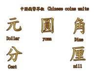 Chinese coins units Royalty Free Stock Photos