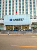 Chinese Construction Bank Stock Image