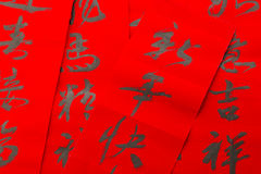 Chinese couplet for lunar new year Stock Image