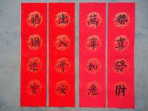 Chinese calligraphy couplets on red lucky paper Stock Photography
