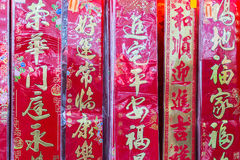 Chinese Couplets Royalty Free Stock Images