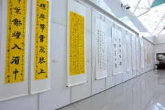 Chinese culture fair - art gallery royalty free stock photography