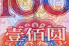 Chinese currency: Renminbi Royalty Free Stock Photos