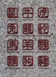 12 Chinese de Steentekens van Dierenriemdieren Royalty-vrije Stock Afbeeldingen