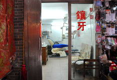 Chinese Dental Clinic Stock Photos