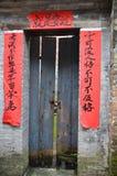 Chinese deur Royalty-vrije Stock Afbeelding