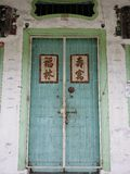 Chinese deur oud China malaya Royalty-vrije Stock Fotografie