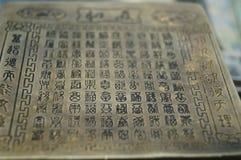 Chinese die antiquiteit met oude teksten wordt gegraveerd royalty-vrije stock foto's