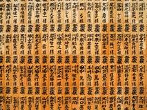 Chinese die Karakters op Hout worden geschreven Royalty-vrije Stock Afbeeldingen