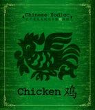 Chinese Dierenriem over Jaar van de Kip royalty-vrije illustratie