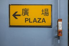 Chinese direction sign. A direction sign pointing towards a plaza in an underground garage in downtown Taipei, Taiwan Royalty Free Stock Photo