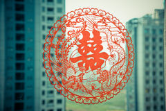Chinese double happiness Royalty Free Stock Photo