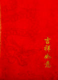 Chinese draak op oud rood document Stock Fotografie