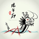 Chinese dragon boat festival Stock Image