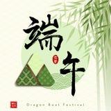 Chinese Dragon Boat Festival mit Reis-Mehlkloß vektor abbildung