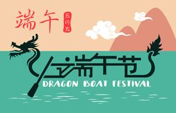Chinese Dragon Boat Festival illustration. Chinese text means Dragon Boat Festival. royalty free illustration