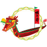 Chinese Dragon boat and zong zi art design Stock Photography
