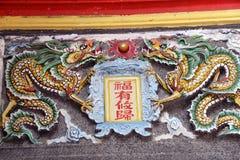 Chinese dragon Stock Image