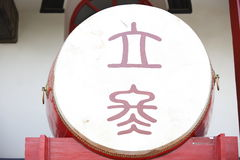 Chinese drum tower Royalty Free Stock Images