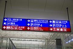 Chinese en Engelse richtingtekens Stock Afbeeldingen