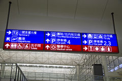 Chinese and English directional signs Stock Images
