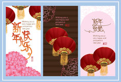 Chinese English New Year peony flower card set. This illustration is drawing and design top, center and bottom with lanterns and peony flowers with Chinese New Stock Images