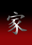 Chinese family. Metallic chinese character for family vector illustration