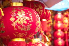Chinese Festive Red Lanterns For Chinese New Year Stock Photos