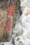 Chinese fonts on the big rock in Kek Lok Si temple, Penang Malay Royalty Free Stock Photography