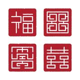Chinese four blessing sign square stamp. Chinese four blessing sign, set of lucky four chinese square stamp, vector illustration Stock Photos
