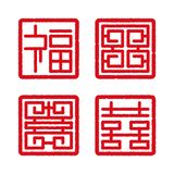 Chinese four blessing sign square stamp. Chinese four blessing sign, set of lucky four chinese square stamp, vector illustration Royalty Free Stock Photography