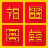Chinese four blessing sign square version. Square version of chinese four blessing symbol: luck, prosperity, longevity and double happiness, set of lucky four Stock Photo