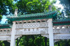 Chinese Garden welcome arch in Rizal Park, Manila, Philippines Royalty Free Stock Photos