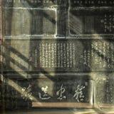 Chinese gedenksteen Stock Afbeeldingen