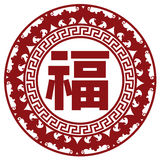 Chinese Good Fortune Symbol with Bats vector Illustration Royalty Free Stock Photography