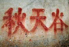 Chinese graffiti Stock Photos