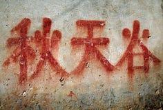 Chinese graffiti stock photos