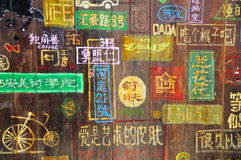 Chinese graffiti on a wooden wall Royalty Free Stock Photos