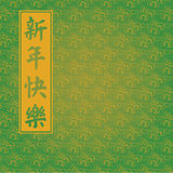 Chinese green and gold pattern New Year background. Chinese traditional green and gold clouds pattern background and banner with the Chinese characters for Happy Stock Images