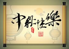 Chinese Greeting Calligraphy stock illustration